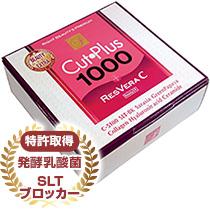ダイエットサプリメント カットプラス1000